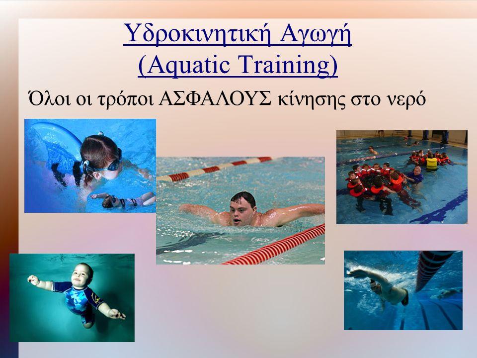 Υδροκινητική Αγωγή (Aquatic Training) Όλοι οι τρόποι ΑΣΦΑΛΟΥΣ κίνησης στο νερό