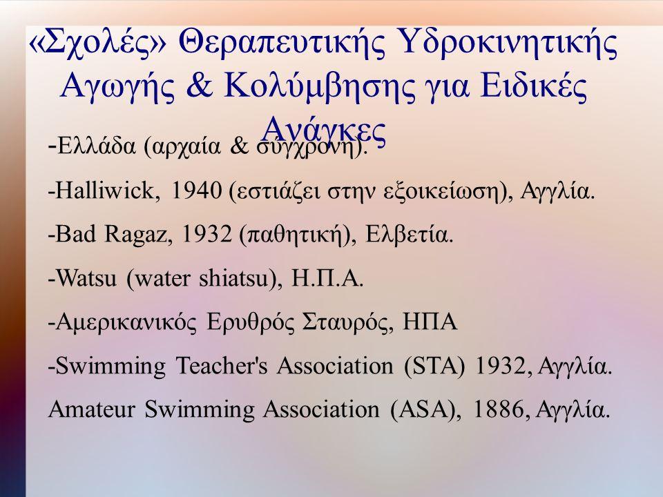 «Σχολές» Θεραπευτικής Υδροκινητικής Αγωγής & Κολύμβησης για Ειδικές Ανάγκες - Ελλάδα (αρχαία & σύγχρονη).