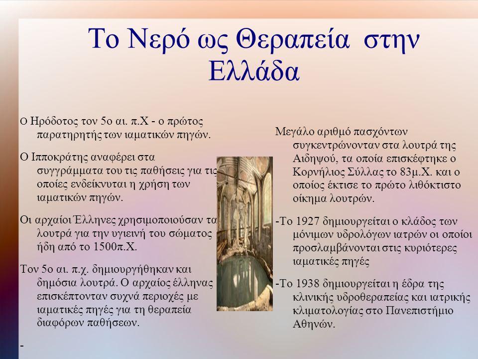 Το Νερό ως Θεραπεία στην Ελλάδα O Ηρόδοτος τον 5ο αι.