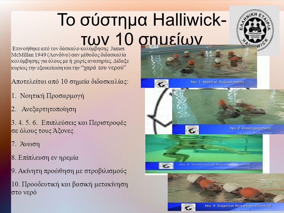 Το σύστημα Halliwick- των 10 σημείων Επινοήθηκε από τον δάσκαλο κολύμβησης James McMillan 1949 (Λονδίνο) σαν μέθοδος διδασκαλία κολύμβησης για όλους με ή χωρίς αναπηρίες.