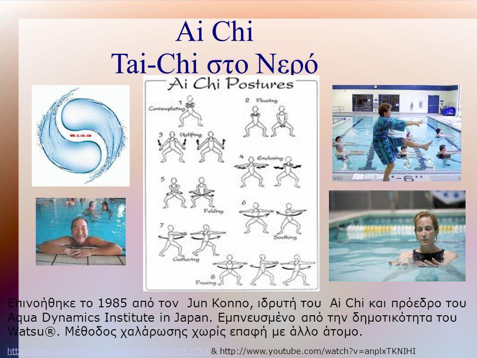 Ai Chi Tai-Chi στο Νερό Επινοήθηκε το 1985 από τον Jun Konno, ιδρυτή του Ai Chi και πρόεδρο του Aqua Dynamics Institute in Japan.