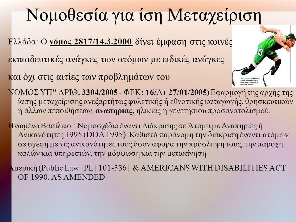 Νομοθεσία για ίση Μεταχείριση Ελλάδα: Ο νόμος 2817/14.3.2000 δίνει έμφαση στις κοινές εκπαιδευτικές ανάγκες των ατόμων με ειδικές ανάγκες και όχι στις αιτίες των προβλημάτων του ΝΟΜΟΣ ΥΠ ΑΡΙΘ.