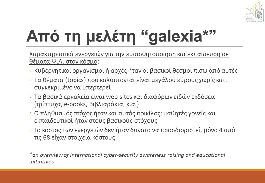 """Από τη μελέτη """"galexia*"""" Χαρακτηριστικά ενεργειών για την ευαισθητοποίηση και εκπαίδευση σε θέματα Ψ.Α. στον κόσμο: ◦Κυβερνητικοί οργανισμοί ή αρχές ή"""