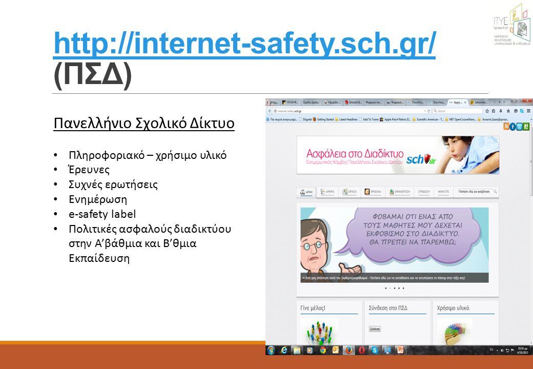 http://internet-safety.sch.gr/ http://internet-safety.sch.gr/ (ΠΣΔ) Πανελλήνιο Σχολικό Δίκτυο Πληροφοριακό – χρήσιμο υλικό Έρευνες Συχνές ερωτήσεις Εν
