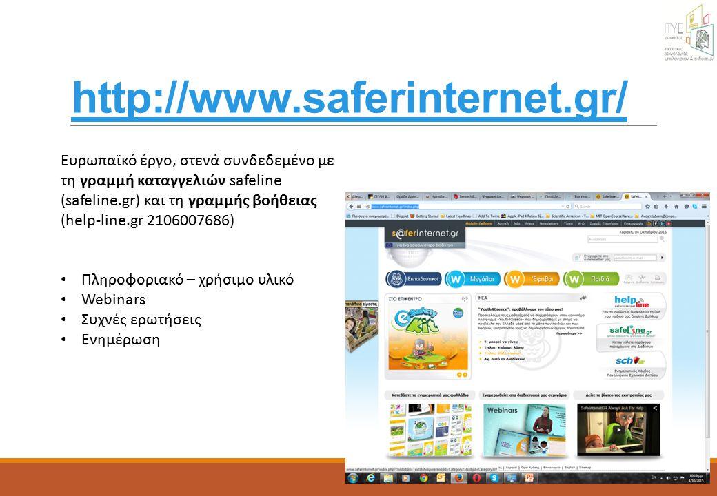 http://www.saferinternet.gr/ Ευρωπαϊκό έργο, στενά συνδεδεμένο με τη γραμμή καταγγελιών safeline (safeline.gr) και τη γραμμής βοήθειας (help-line.gr 2106007686) Πληροφοριακό – χρήσιμο υλικό Webinars Συχνές ερωτήσεις Ενημέρωση