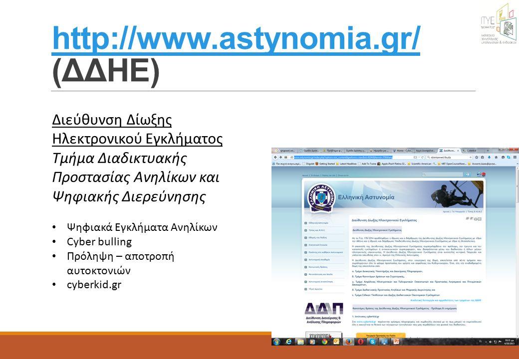 http://www.astynomia.gr/ http://www.astynomia.gr/ (ΔΔΗΕ) Διεύθυνση Δίωξης Ηλεκτρονικού Εγκλήματος Τμήμα Διαδικτυακής Προστασίας Ανηλίκων και Ψηφιακής Διερεύνησης Ψηφιακά Εγκλήματα Ανηλίκων Cyber bulling Πρόληψη – αποτροπή αυτοκτονιών cyberkid.gr