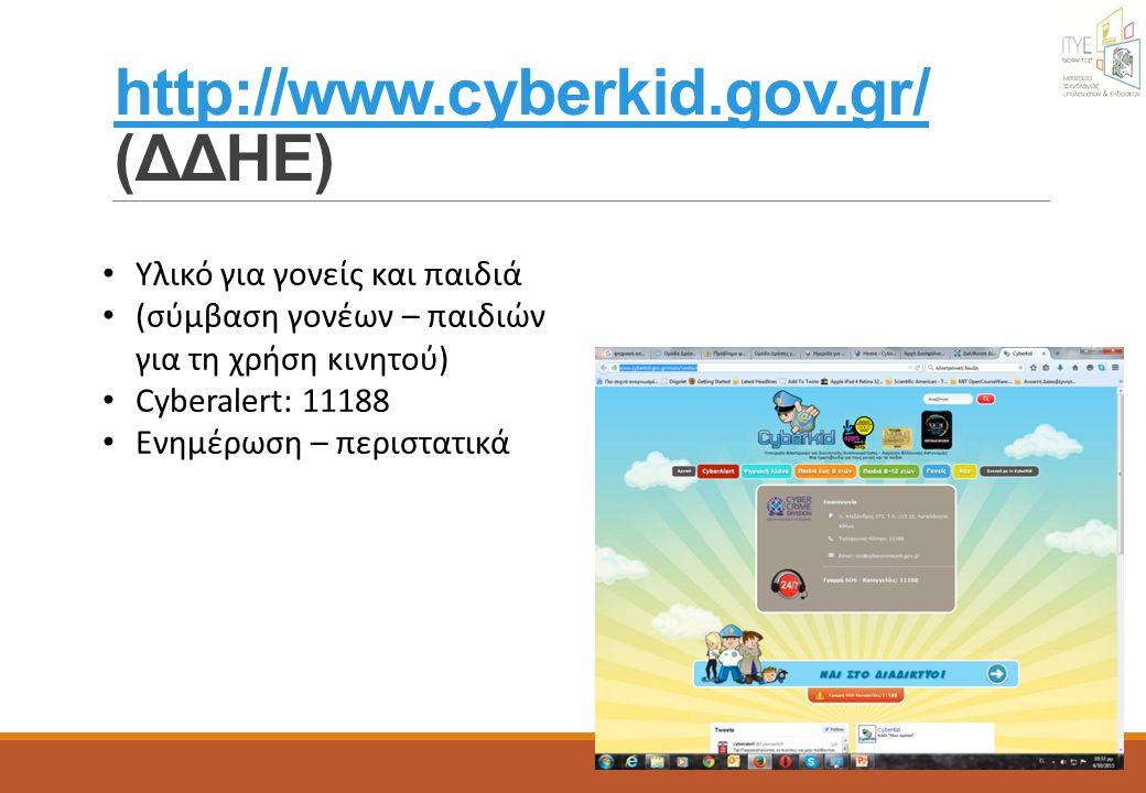 http://www.cyberkid.gov.gr/ http://www.cyberkid.gov.gr/ (ΔΔΗΕ) Υλικό για γονείς και παιδιά (σύμβαση γονέων – παιδιών για τη χρήση κινητού) Cyberalert: