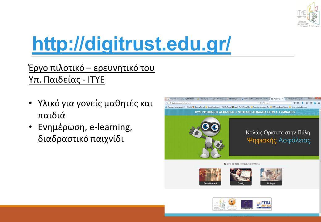 http://digitrust.edu.gr/ Έργο πιλοτικό – ερευνητικό του Υπ. Παιδείας - ΙΤΥΕ Υλικό για γονείς μαθητές και παιδιά Ενημέρωση, e-learning, διαδραστικό παι