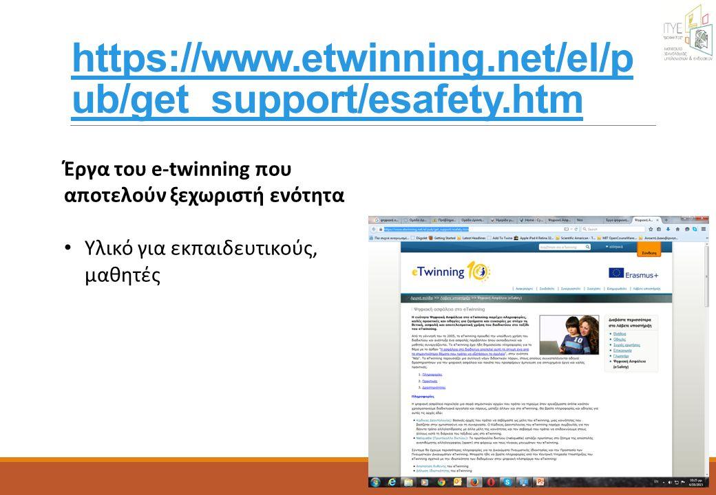 https://www.etwinning.net/el/p ub/get_support/esafety.htm Έργα του e-twinning που αποτελούν ξεχωριστή ενότητα Υλικό για εκπαιδευτικούς, μαθητές