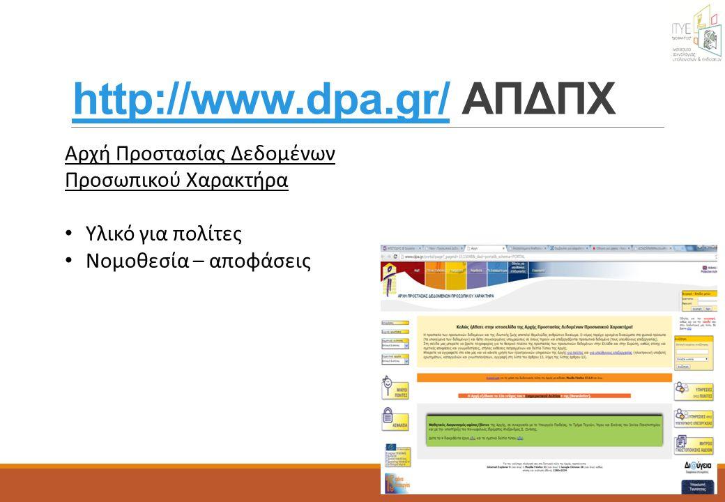 http://www.dpa.gr/http://www.dpa.gr/ ΑΠΔΠΧ Αρχή Προστασίας Δεδομένων Προσωπικού Χαρακτήρα Υλικό για πολίτες Νομοθεσία – αποφάσεις
