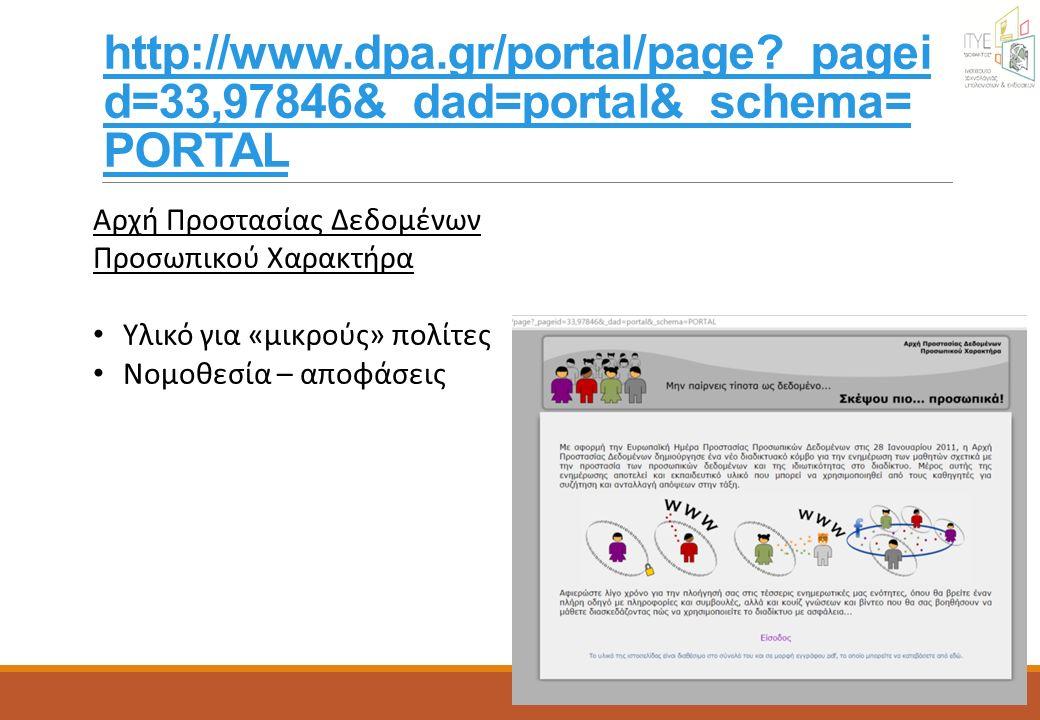 http://www.dpa.gr/portal/page _pagei d=33,97846&_dad=portal&_schema= PORTAL Αρχή Προστασίας Δεδομένων Προσωπικού Χαρακτήρα Υλικό για «μικρούς» πολίτες Νομοθεσία – αποφάσεις