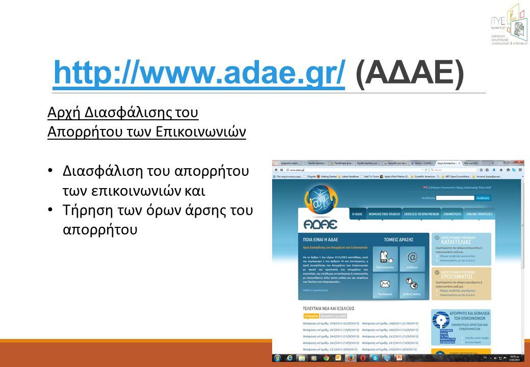 http://www.adae.gr/http://www.adae.gr/ (ΑΔΑΕ) Αρχή Διασφάλισης του Απορρήτου των Επικοινωνιών Διασφάλιση του απορρήτου των επικοινωνιών και Τήρηση των