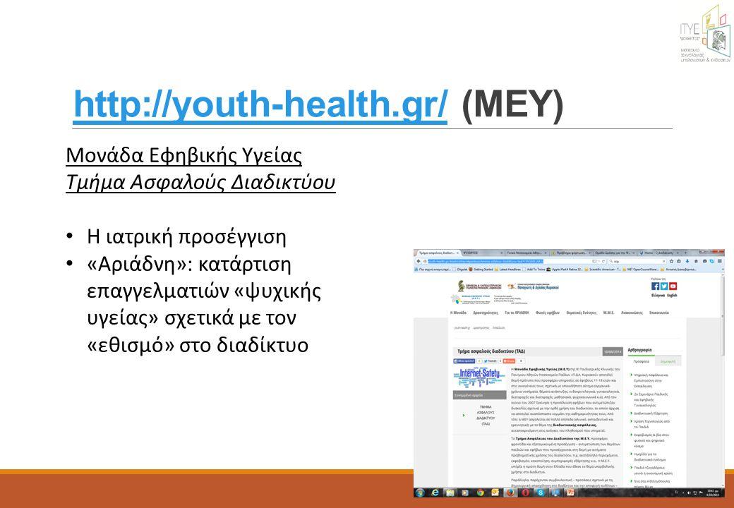 http://youth-health.gr/http://youth-health.gr/ (ΜΕΥ) Μονάδα Εφηβικής Υγείας Τμήμα Ασφαλούς Διαδικτύου Η ιατρική προσέγγιση «Αριάδνη»: κατάρτιση επαγγελματιών «ψυχικής υγείας» σχετικά με τον «εθισμό» στο διαδίκτυο