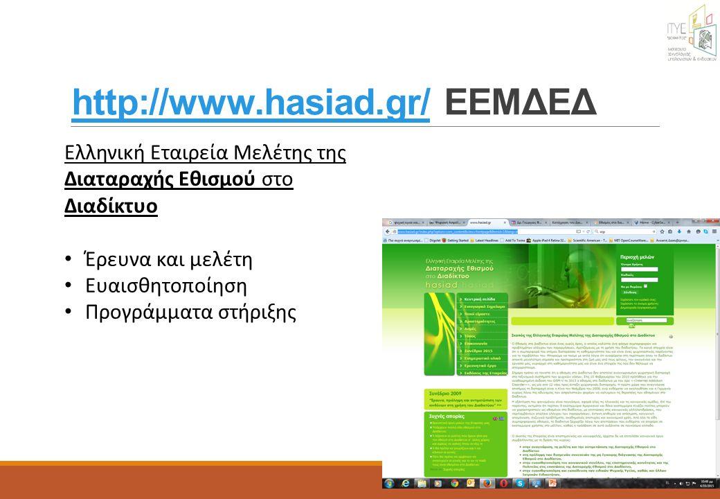 http://www.hasiad.gr/http://www.hasiad.gr/ EEMΔΕΔ Ελληνική Εταιρεία Μελέτης της Διαταραχής Εθισμού στο Διαδίκτυο Έρευνα και μελέτη Ευαισθητοποίηση Προγράμματα στήριξης