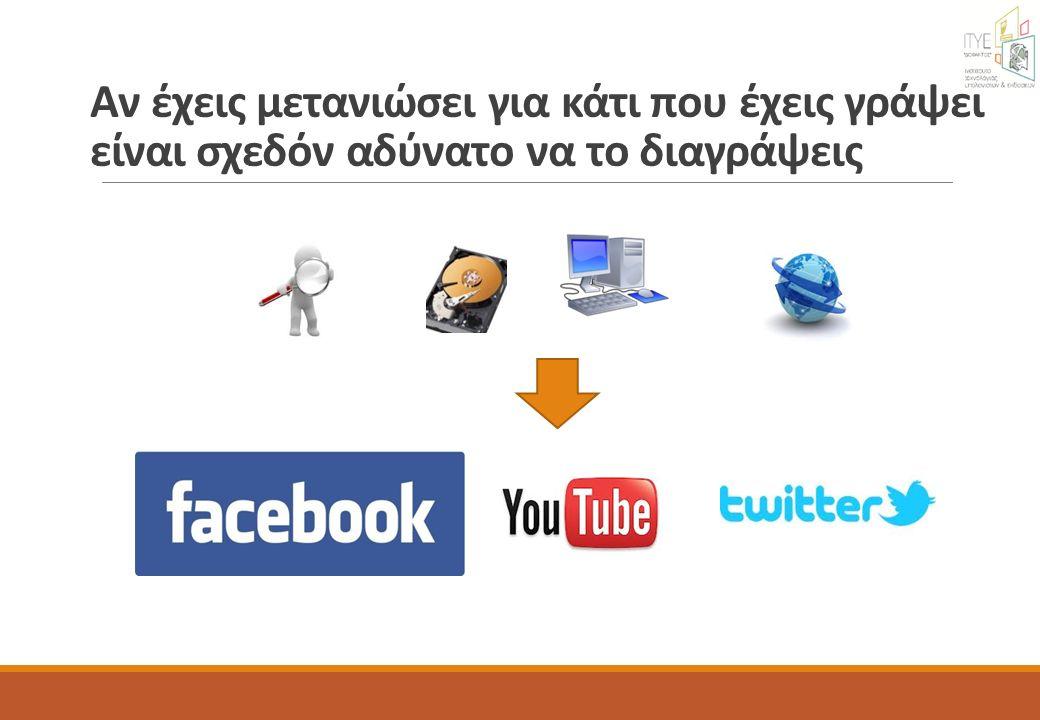 http://internet-safety.sch.gr/ http://internet-safety.sch.gr/ (ΠΣΔ) Πανελλήνιο Σχολικό Δίκτυο Πληροφοριακό – χρήσιμο υλικό Έρευνες Συχνές ερωτήσεις Ενημέρωση e-safety label Πολιτικές ασφαλούς διαδικτύου στην Α'βάθμια και Β'θμια Εκπαίδευση
