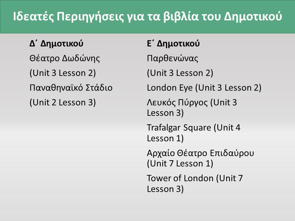 Δ΄ Δημοτικού Θέατρο Δωδώνης (Unit 3 Lesson 2) Παναθηναϊκό Στάδιο (Unit 2 Lesson 3) Ε΄ Δημοτικού Παρθενώνας (Unit 3 Lesson 2) London Eye (Unit 3 Lesson 2) Λευκός Πύργος (Unit 3 Lesson 3) Trafalgar Square (Unit 4 Lesson 1) Αρχαίο Θέατρο Επιδαύρου (Unit 7 Lesson 1) Tower of London (Unit 7 Lesson 3) Ιδεατές Περιηγήσεις για τα βιβλία του Δημοτικού