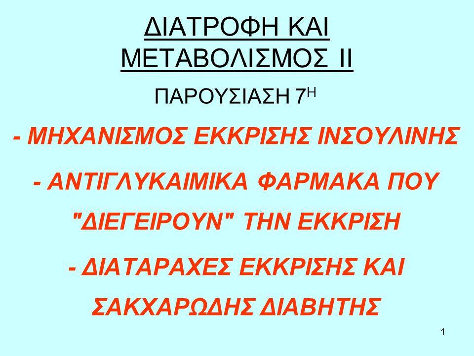 1 ΔΙΑΤΡΟΦΗ ΚΑΙ ΜΕΤΑΒΟΛΙΣΜΟΣ ΙΙ ΠΑΡΟΥΣΙΑΣΗ 7 Η - ΜΗΧΑΝΙΣΜΟΣ ΕΚΚΡΙΣΗΣ ΙΝΣΟΥΛΙΝΗΣ - ΑΝΤΙΓΛΥΚΑΙΜΙΚΑ ΦΑΡΜΑΚΑ ΠΟΥ ΔΙΕΓΕΙΡΟΥΝ ΤΗΝ ΕΚΚΡΙΣΗ - ΔΙΑΤΑΡΑΧΕΣ ΕΚΚΡΙΣΗΣ ΚΑΙ ΣΑΚΧΑΡΩΔΗΣ ΔΙΑΒΗΤΗΣ