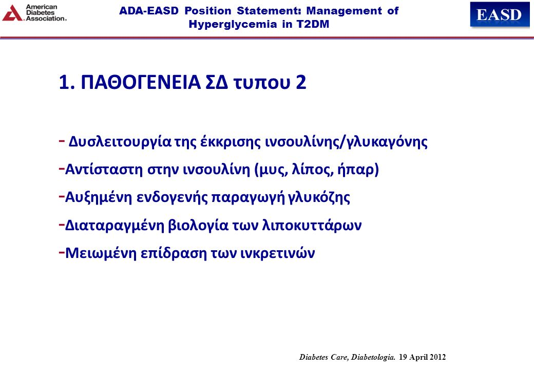 ADA-EASD Position Statement: Management of Hyperglycemia in T2DM 1.