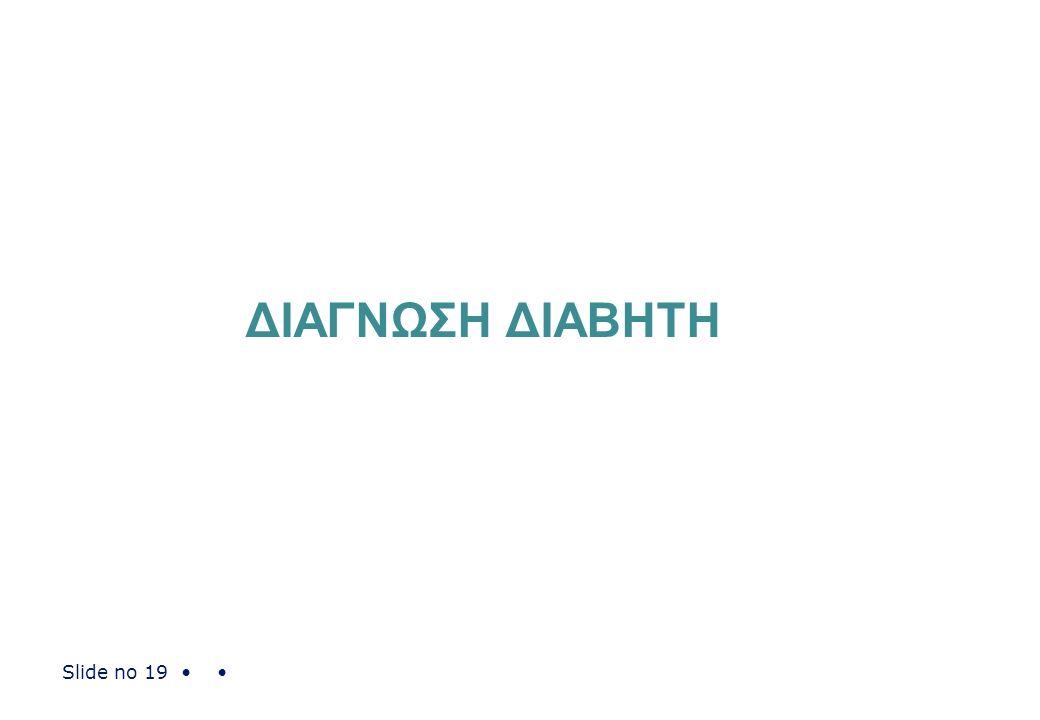 Slide no 19 ΔΙΑΓΝΩΣΗ ΔΙΑΒΗΤΗ