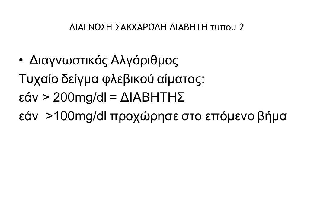 ΔΙΑΓΝΩΣΗ ΣΑΚΧΑΡΩΔΗ ΔΙΑΒΗΤΗ τυπου 2 Διαγνωστικός Αλγόριθμος Τυχαίο δείγμα φλεβικού αίματος: εάν > 200mg/dl = ΔΙΑΒΗΤΗΣ εάν >100mg/dl προχώρησε στο επόμενο βήμα