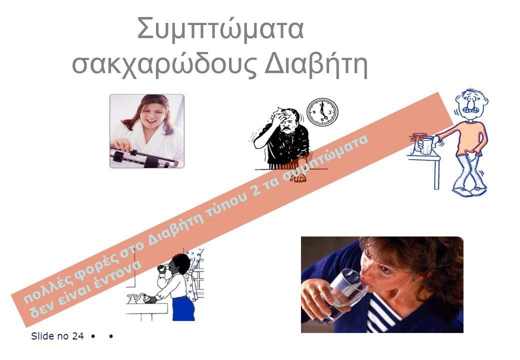 Slide no 24 Συμπτώματα σακχαρώδους Διαβήτη πολλές φορές στο Διαβήτη τύπου 2 τα συμπτώματα δεν είναι έντονα