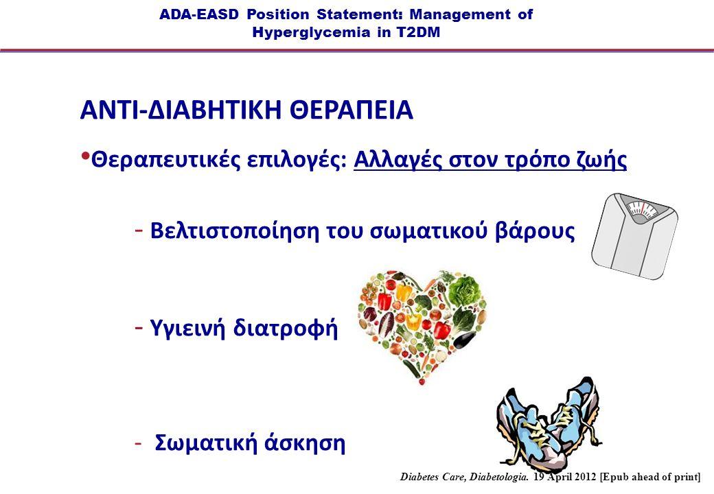 ADA-EASD Position Statement: Management of Hyperglycemia in T2DM ANTI-ΔΙΑΒΗΤΙΚΗ ΘΕΡΑΠΕΙΑ Θεραπευτικές επιλογές: Αλλαγές στον τρόπο ζωής - Βελτιστοποίη
