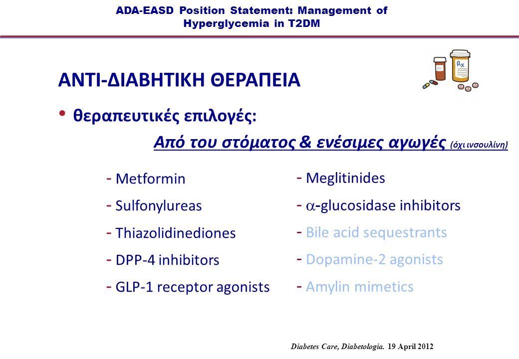 ADA-EASD Position Statement: Management of Hyperglycemia in T2DM ANTI-ΔΙΑΒΗΤΙΚΗ ΘΕΡΑΠΕΙΑ θεραπευτικές επιλογές: Από του στόματος & ενέσιμες αγωγές (όχ