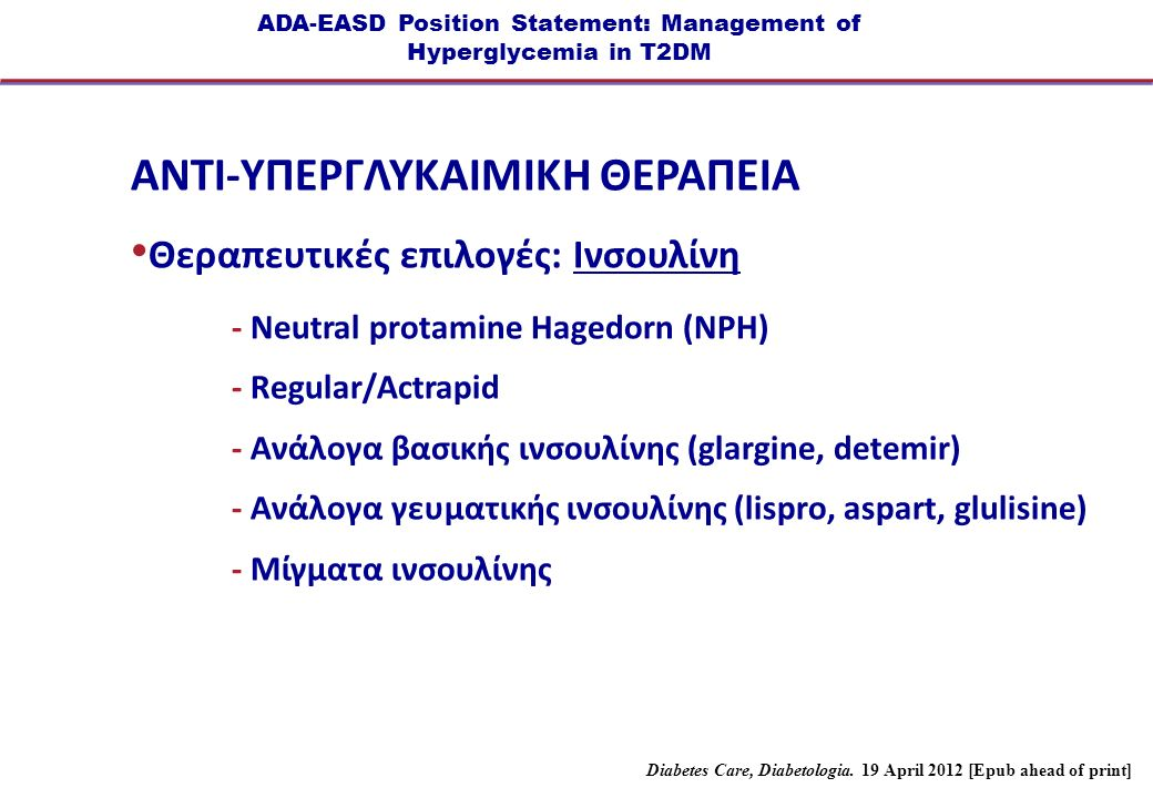 ADA-EASD Position Statement: Management of Hyperglycemia in T2DM ANTI-ΥΠΕΡΓΛΥΚΑΙΜΙΚΗ ΘΕΡΑΠΕΙΑ Θεραπευτικές επιλογές: Ινσουλίνη - Neutral protamine Hag