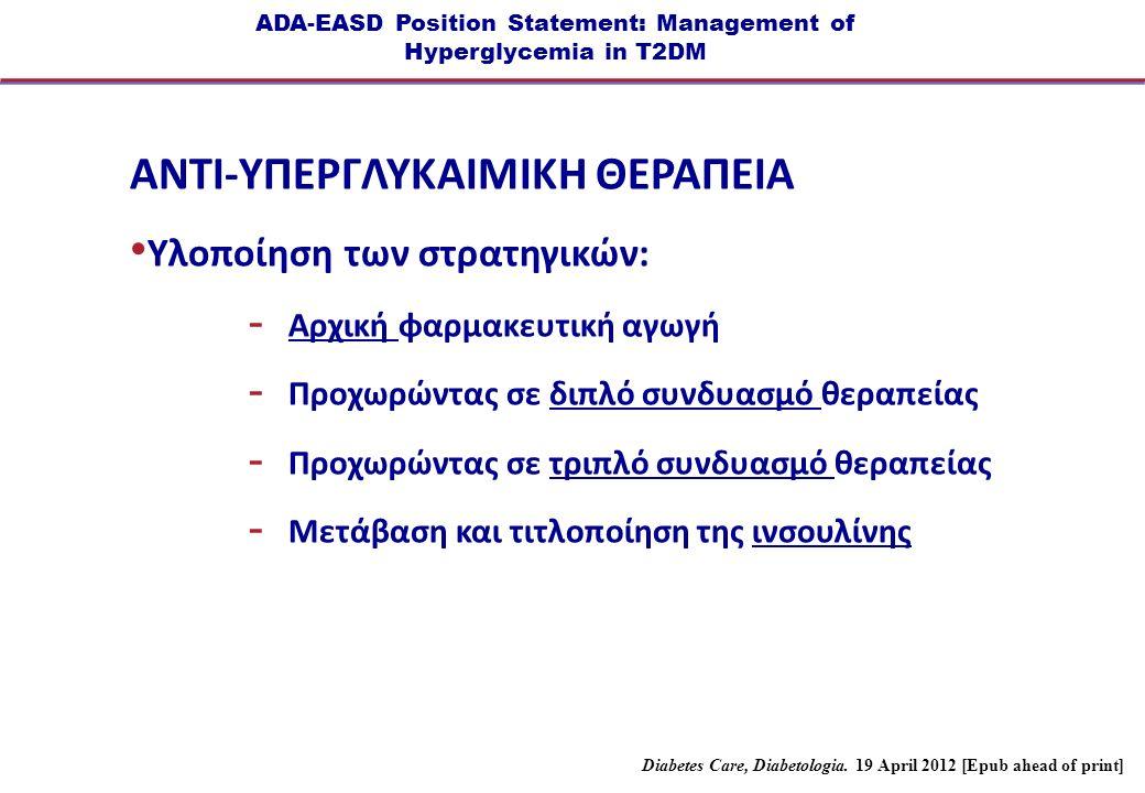 ADA-EASD Position Statement: Management of Hyperglycemia in T2DM ANTI-ΥΠΕΡΓΛΥΚΑΙΜΙΚΗ ΘΕΡΑΠΕΙΑ Υλοποίηση των στρατηγικών: - Αρχική φαρμακευτική αγωγή -