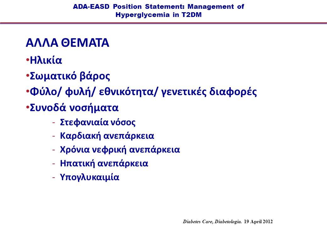ADA-EASD Position Statement: Management of Hyperglycemia in T2DM ΑΛΛΑ ΘΕΜΑΤΑ Ηλικία Σωματικό βάρος Φύλο/ φυλή/ εθνικότητα/ γενετικές διαφορές Συνοδά ν