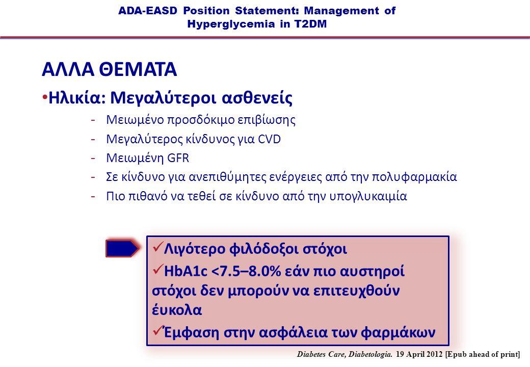 ADA-EASD Position Statement: Management of Hyperglycemia in T2DM ΑΛΛΑ ΘΕΜΑΤΑ Ηλικία: Μεγαλύτεροι ασθενείς -Μειωμένο προσδόκιμο επιβίωσης -Μεγαλύτερος