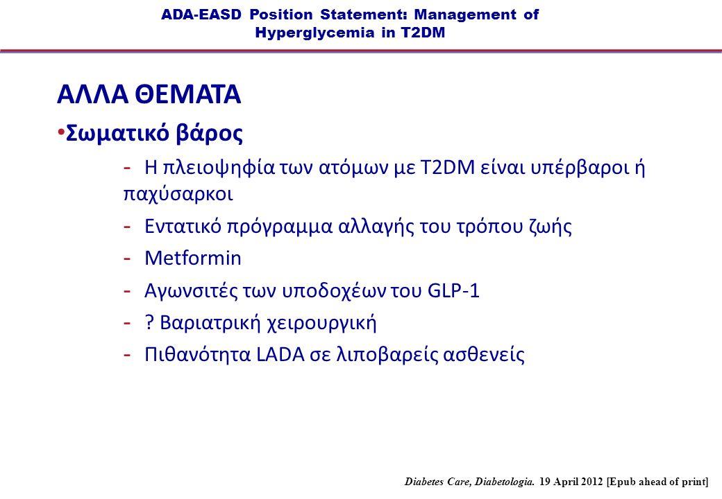 ADA-EASD Position Statement: Management of Hyperglycemia in T2DM ΑΛΛΑ ΘΕΜΑΤΑ Σωματικό βάρος -Η πλειοψηφία των ατόμων με T2DM είναι υπέρβαροι ή παχύσαρ
