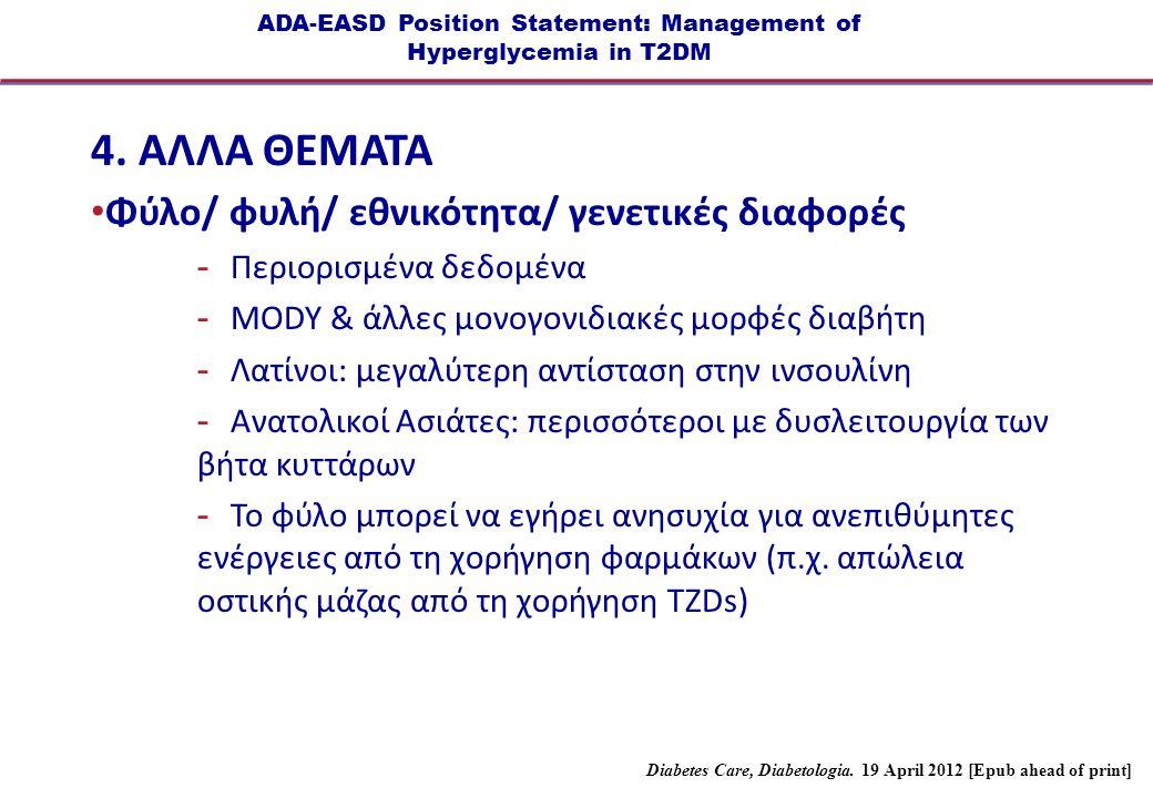 ADA-EASD Position Statement: Management of Hyperglycemia in T2DM 4. ΑΛΛΑ ΘΕΜΑΤΑ Φύλο/ φυλή/ εθνικότητα/ γενετικές διαφορές -Περιορισμένα δεδομένα -MOD