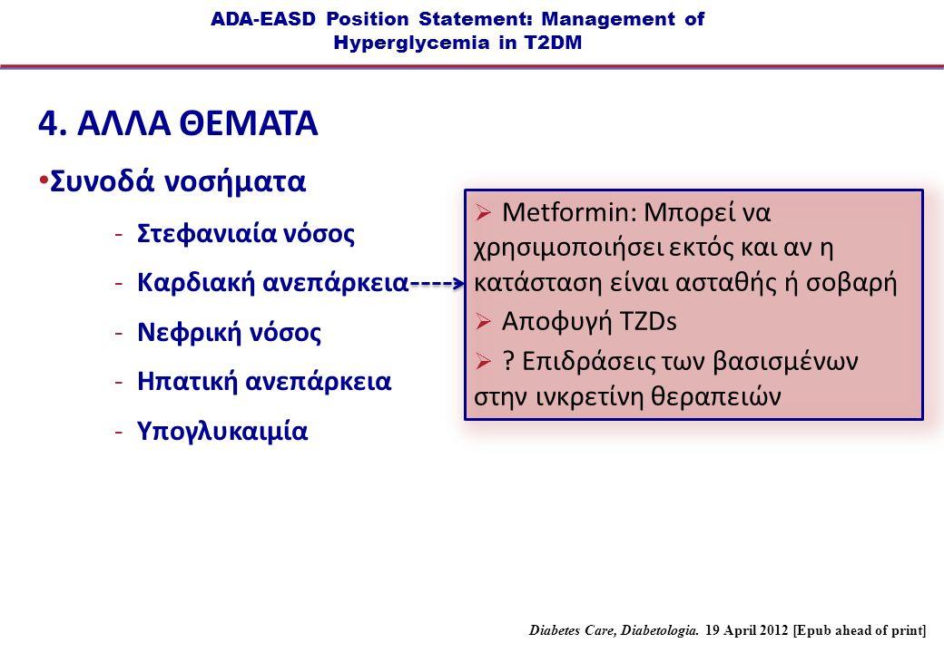 ADA-EASD Position Statement: Management of Hyperglycemia in T2DM  Metformin: Μπορεί να χρησιμοποιήσει εκτός και αν η κατάσταση είναι ασταθής ή σοβαρή