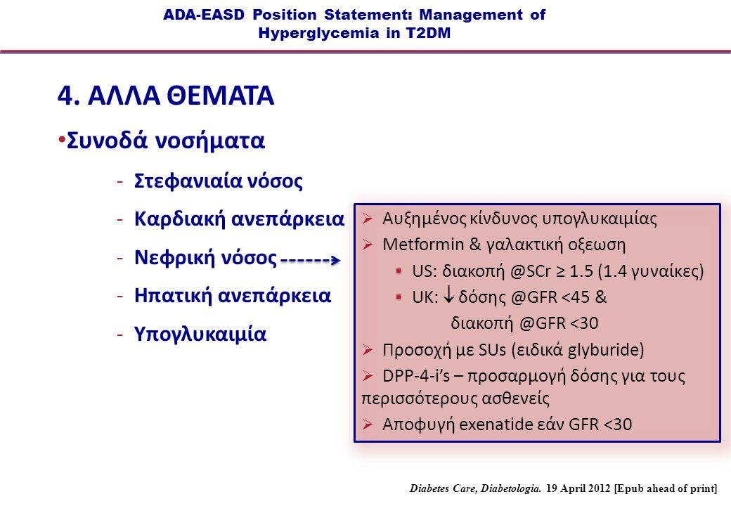 ADA-EASD Position Statement: Management of Hyperglycemia in T2DM 4. ΑΛΛΑ ΘΕΜΑΤΑ Συνοδά νοσήματα -Στεφανιαία νόσος -Καρδιακή ανεπάρκεια -Νεφρική νόσος