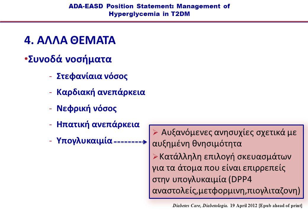 ADA-EASD Position Statement: Management of Hyperglycemia in T2DM 4. ΑΛΛΑ ΘΕΜΑΤΑ Συνοδά νοσήματα -Στεφανίαια νόσος -Καρδιακή ανεπάρκεια -Νεφρική νόσος