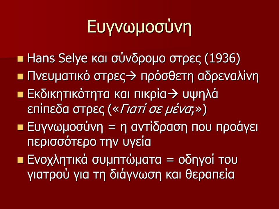 Ευγνωμοσύνη Hans Selye και σύνδρομο στρες (1936) Hans Selye και σύνδρομο στρες (1936) Πνευματικό στρες  πρόσθετη αδρεναλίνη Πνευματικό στρες  πρόσθετη αδρεναλίνη Εκδικητικότητα και πικρία  υψηλά επίπεδα στρες («Γιατί σε μένα;») Εκδικητικότητα και πικρία  υψηλά επίπεδα στρες («Γιατί σε μένα;») Ευγνωμοσύνη = η αντίδραση που προάγει περισσότερο την υγεία Ευγνωμοσύνη = η αντίδραση που προάγει περισσότερο την υγεία Ενοχλητικά συμπτώματα = οδηγοί του γιατρού για τη διάγνωση και θεραπεία Ενοχλητικά συμπτώματα = οδηγοί του γιατρού για τη διάγνωση και θεραπεία
