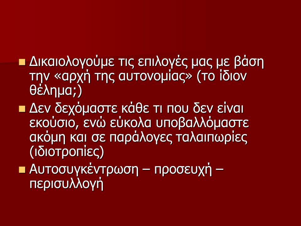 Δικαιολογούμε τις επιλογές μας με βάση την «αρχή της αυτονομίας» (το ίδιον θέλημα;) Δικαιολογούμε τις επιλογές μας με βάση την «αρχή της αυτονομίας» (