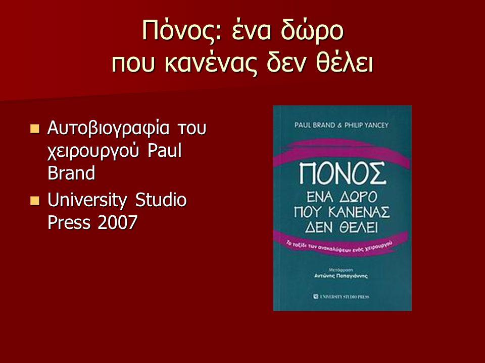 Πόνος: ένα δώρο που κανένας δεν θέλει Αυτοβιογραφία του χειρουργού Paul Brand Αυτοβιογραφία του χειρουργού Paul Brand University Studio Press 2007 University Studio Press 2007