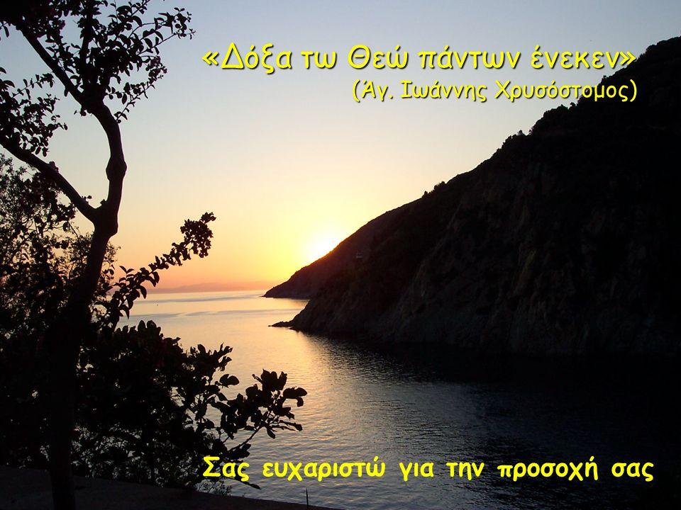 Σας ευχαριστώ για την προσοχή σας «Δόξα τω Θεώ πάντων ένεκεν» (Άγ. Ιωάννης Χρυσόστομος)