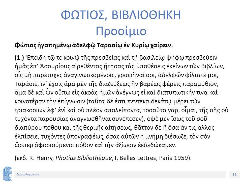 11 Επιστολογραφία ΦΩΤΙΟΣ, ΒΙΒΛΙΟΘΗΚΗ Προοίμιο Φώτιος ἠγαπημένῳ ἀδελφῷ Ταρασίῳ ἐν Κυρίῳ χαίρειν.