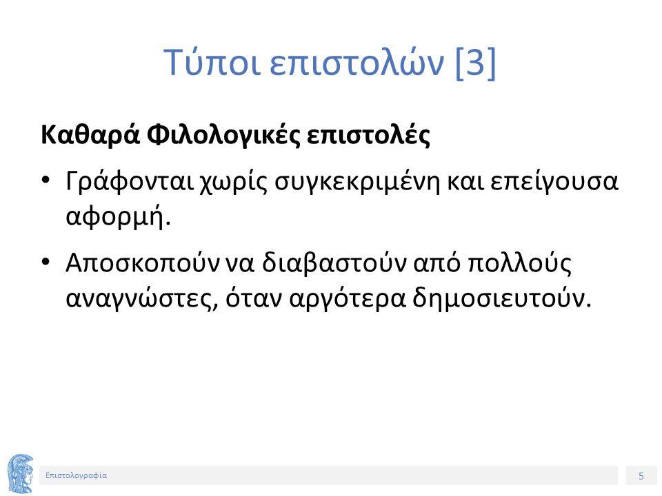 16 Επιστολογραφία Σημείωμα Αναφοράς Copyright Εθνικόν και Καποδιστριακόν Πανεπιστήμιον Αθηνών, Μαρίνα Λουκάκη 2015.