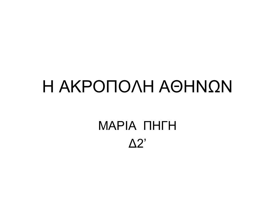 Η ΑΚΡΟΠΟΛΗ ΑΘΗΝΩΝ ΜΑΡΙΑ ΠΗΓΗ Δ2'