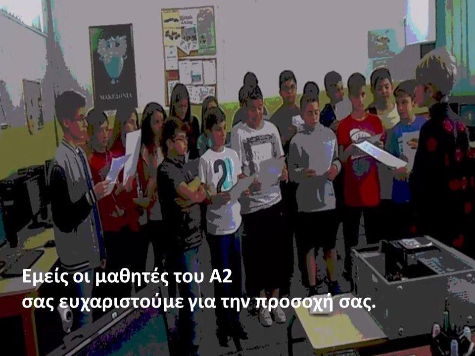 Εμείς οι μαθητές του Α2 σας ευχαριστούμε για την προσοχή σας.