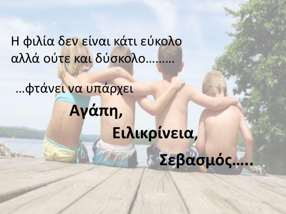 Η φιλία δεν είναι κάτι εύκολο αλλά ούτε και δύσκολο……… …φτάνει να υπάρχει Αγάπη, Ειλικρίνεια, Σεβασμός…..