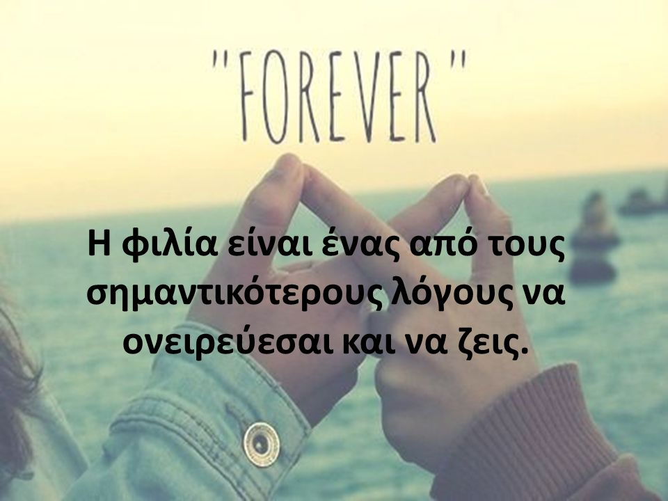 Οι φίλοι είναι αυτοί που θα μείνουν όταν οι άλλοι θα φεύγουν… Είναι αυτοί που θα σε ακούν και θα σε στηρίζουν……