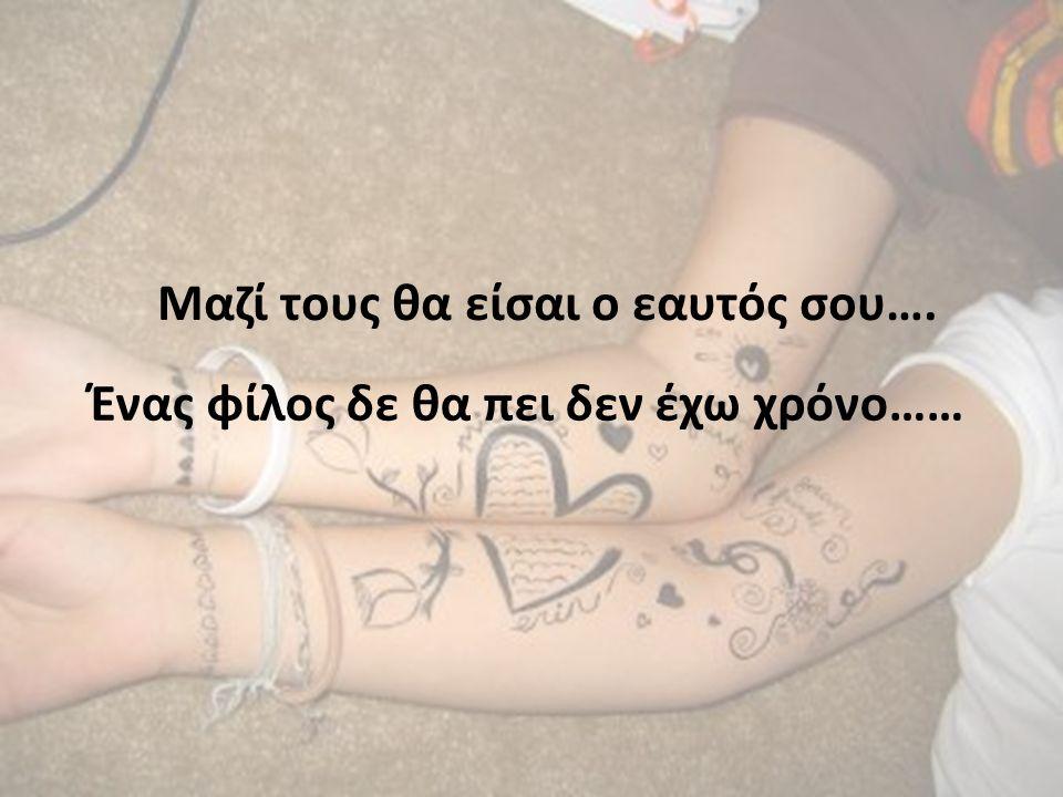 Ένας φίλος δε θα πει δεν έχω χρόνο…… Μαζί τους θα είσαι ο εαυτός σου….