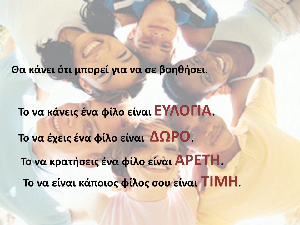 Μη προσπαθήσετε να έχετε πολλούς φίλους αλλά λίγους και αληθινούς για τις λύπες και τις χαρές………