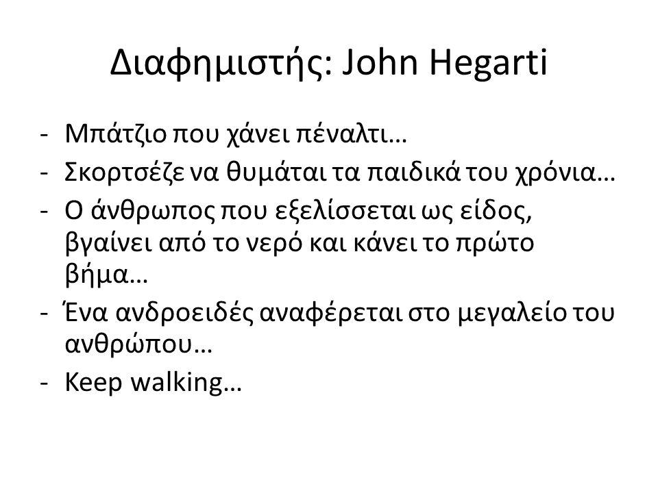 Διαφημιστής: John Hegarti -Μπάτζιο που χάνει πέναλτι… -Σκορτσέζε να θυμάται τα παιδικά του χρόνια… -Ο άνθρωπος που εξελίσσεται ως είδος, βγαίνει από το νερό και κάνει το πρώτο βήμα… -Ένα ανδροειδές αναφέρεται στο μεγαλείο του ανθρώπου… -Keep walking…