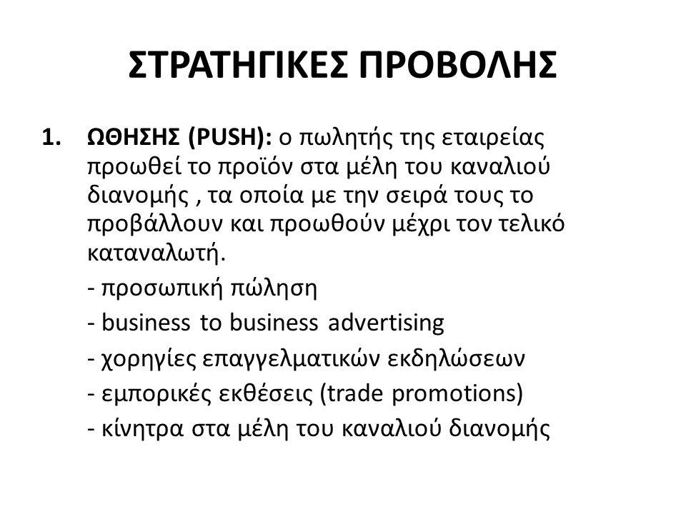 ΣΤΡΑΤΗΓΙΚΕΣ ΠΡΟΒΟΛΗΣ 1.ΩΘΗΣΗΣ (PUSH): ο πωλητής της εταιρείας προωθεί το προϊόν στα μέλη του καναλιού διανομής, τα οποία με την σειρά τους το προβάλλουν και προωθούν μέχρι τον τελικό καταναλωτή.